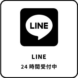 LINE:24時間受付中