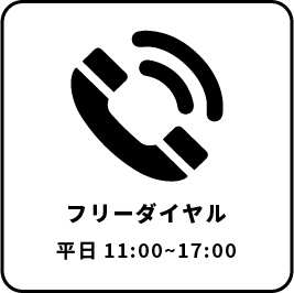 フリーダイヤル:平日11:00~17:00