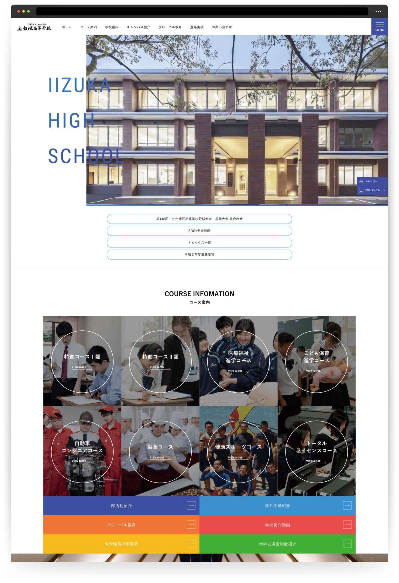 「IIZUKA HIGH SCHOOL」の実績画像