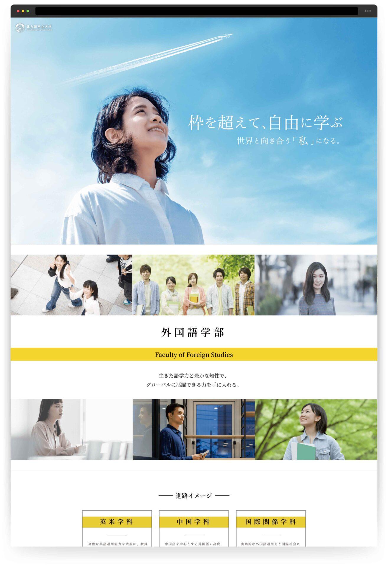 「KITAKYUSYU ICHIRITSU COLLEDGE OPENCAMPAS」の実績画像