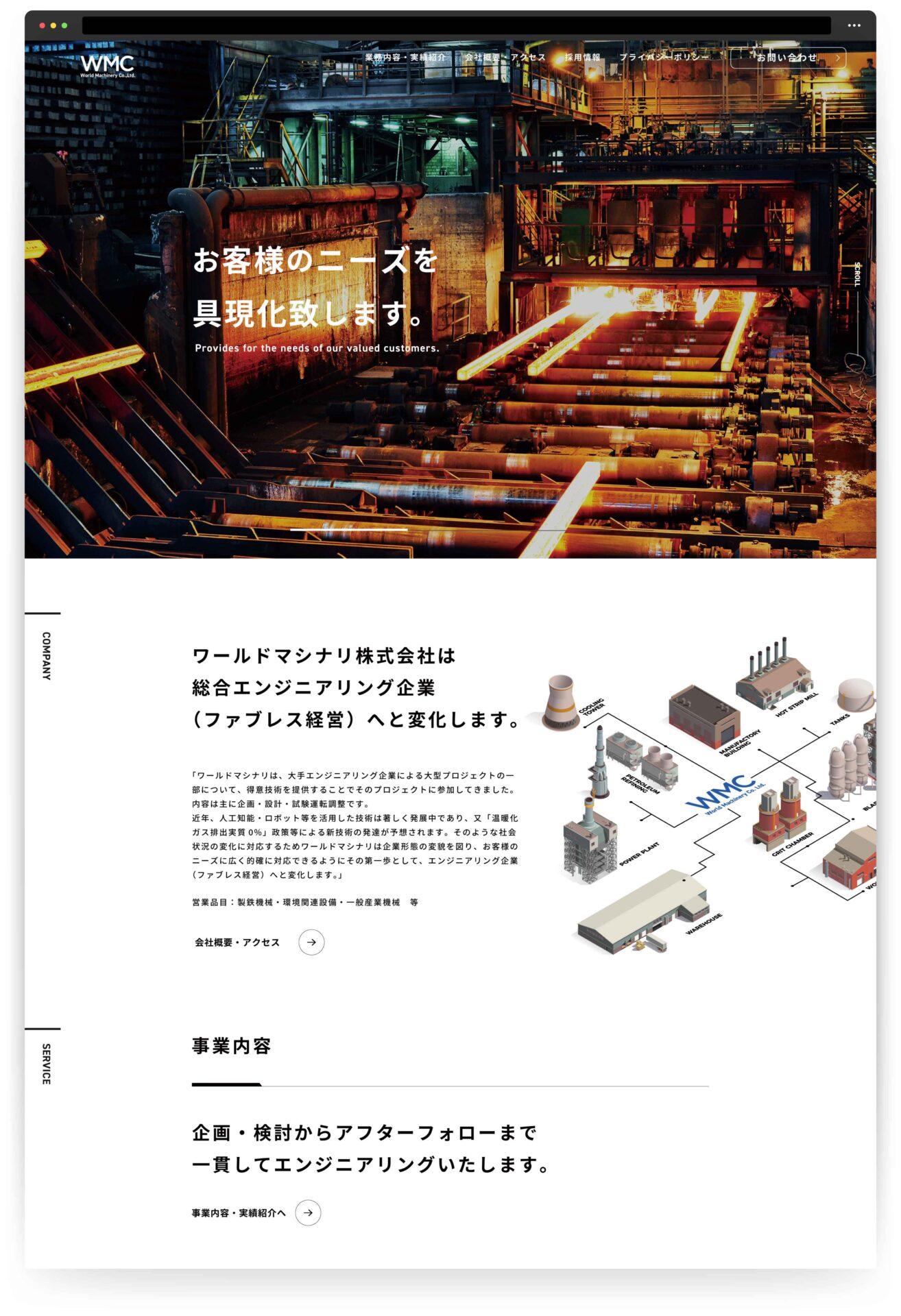 「WORLD MACHINERY Co.,Ltd」の実績画像