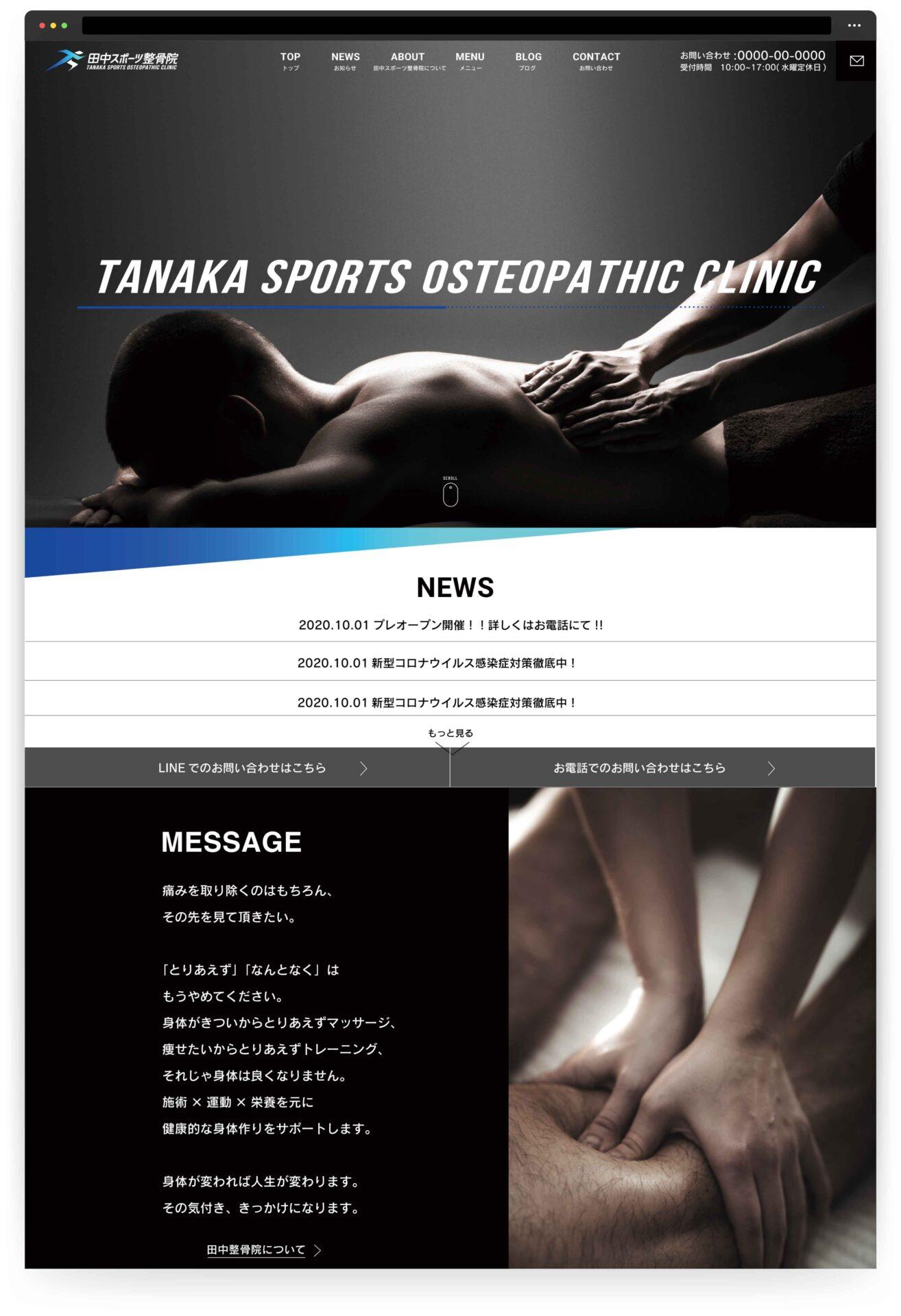 「TANAKA SPORTS OSTEOPATHIC CLINIC」の実績画像