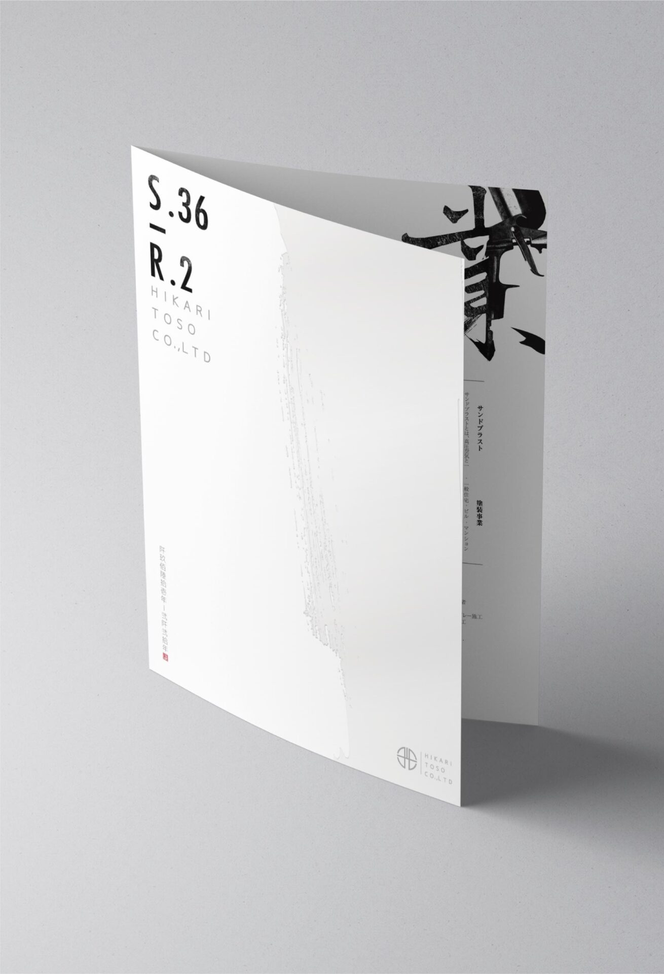 「HIKARITOSO CO .,LTD」の実績画像