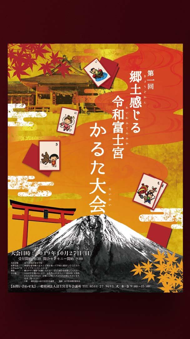 「FUJINOMIYA JCI」のサムネイル画像