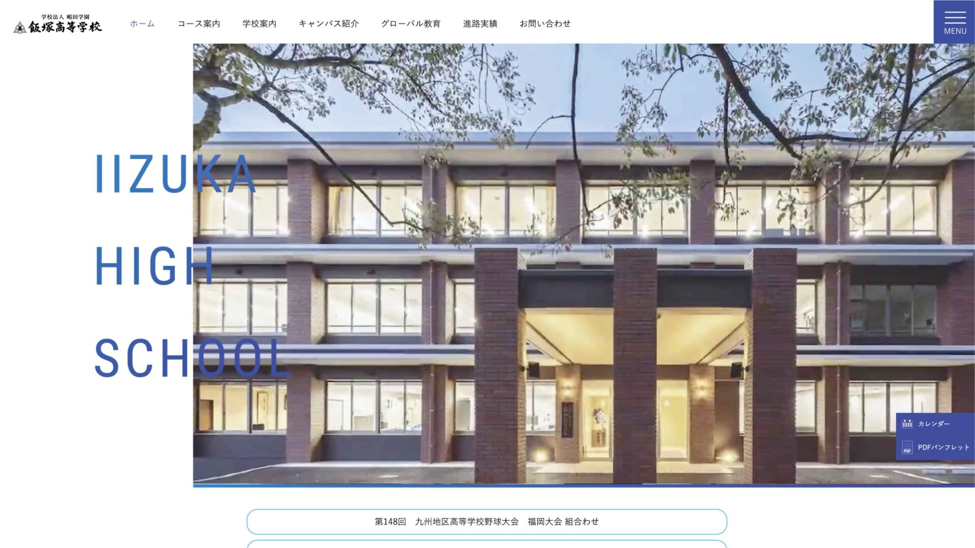「IIZUKA HIGH SCHOOL」のサムネイル画像
