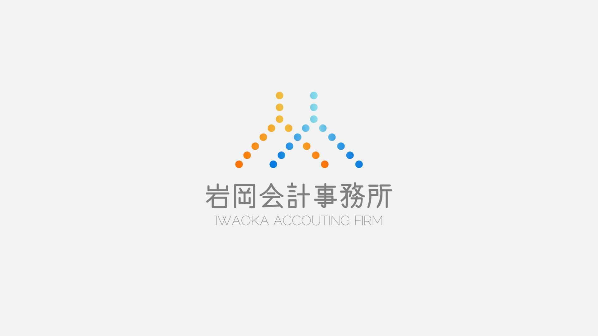 「IWAOKA ACCOUNTING FIRM」のサムネイル画像