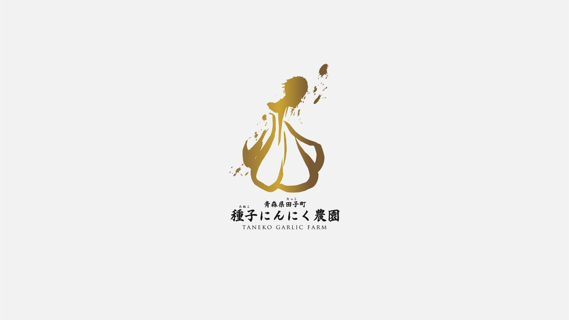 「TANEKO NINNIKU NOUEN」のサムネイル画像
