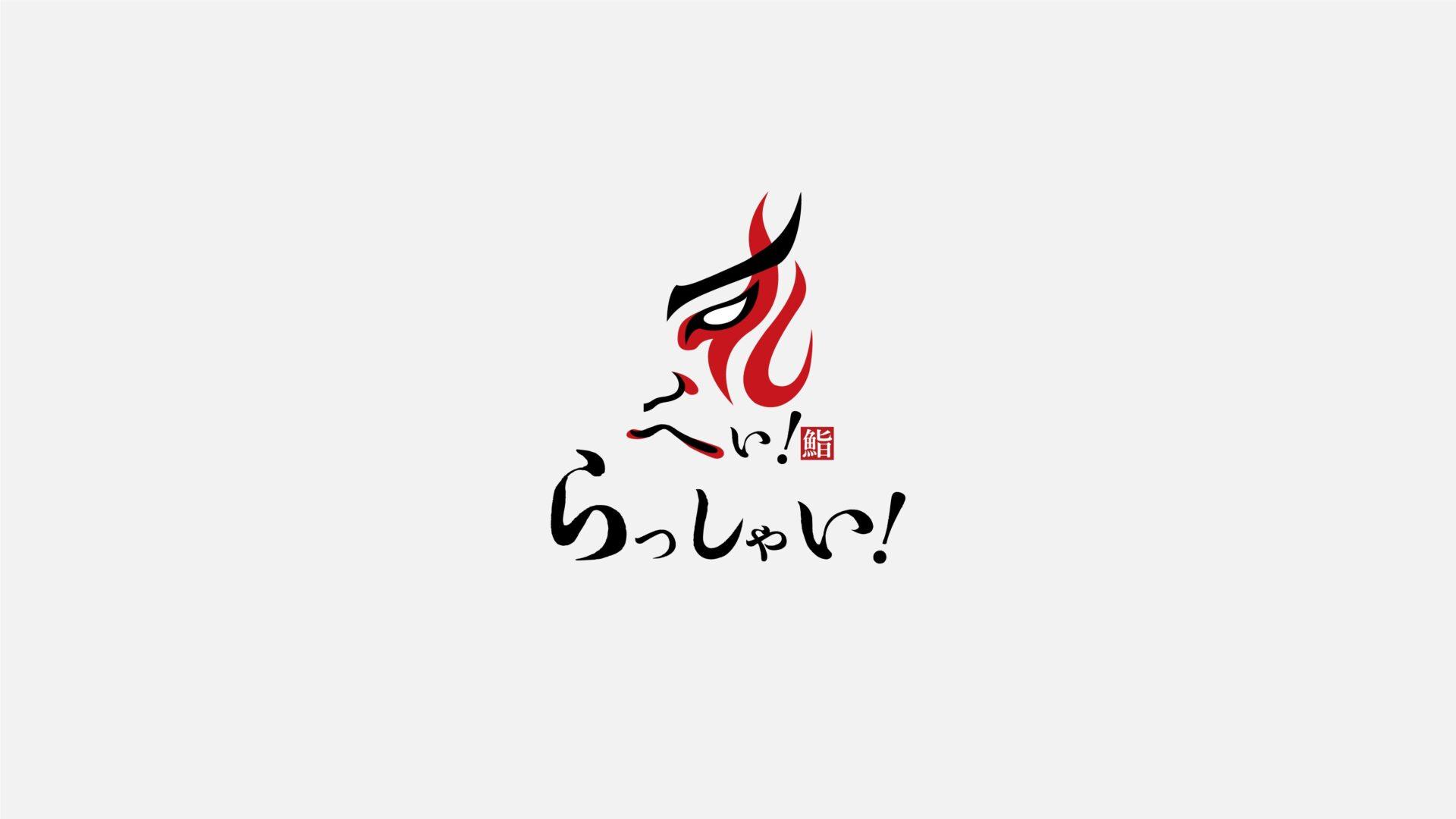 「HEI RASSHAI」のサムネイル画像