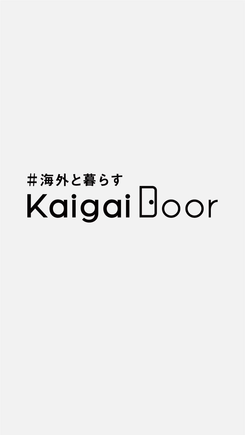 「KAIGAIDOOR」のサムネイル画像