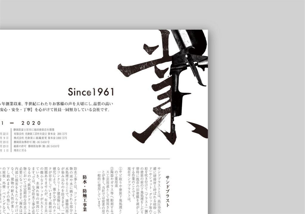 パンフレットのイメージ画像6