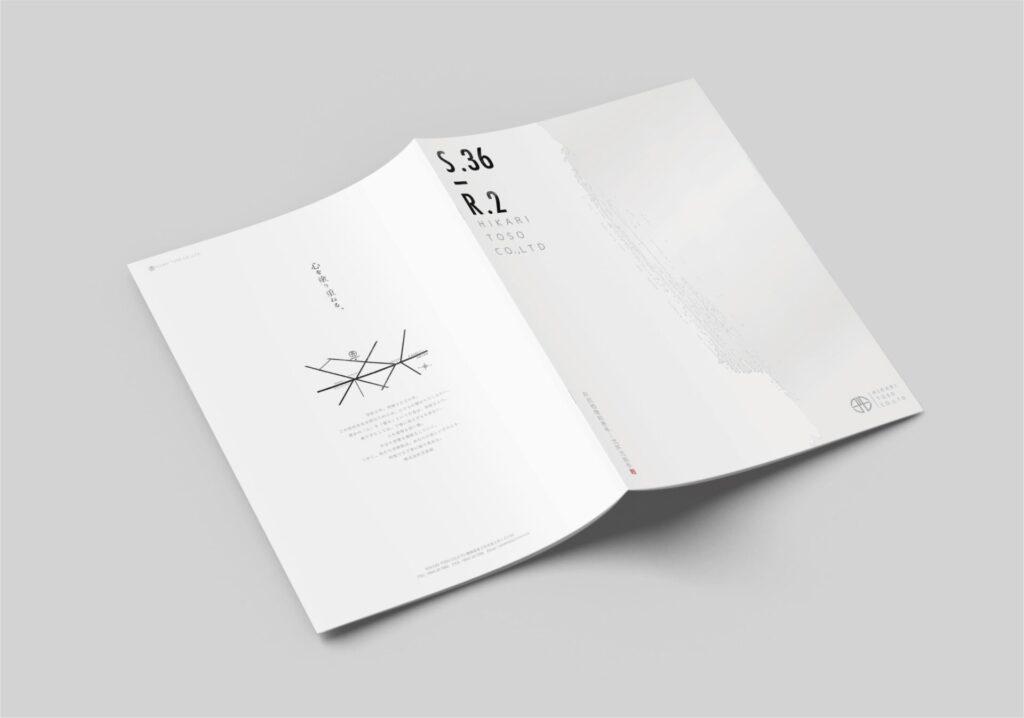 パンフレットのイメージ画像2