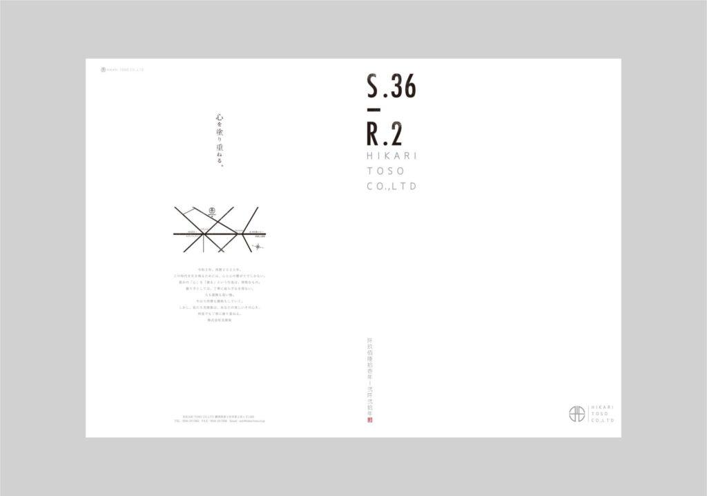 パンフレットのイメージ画像4