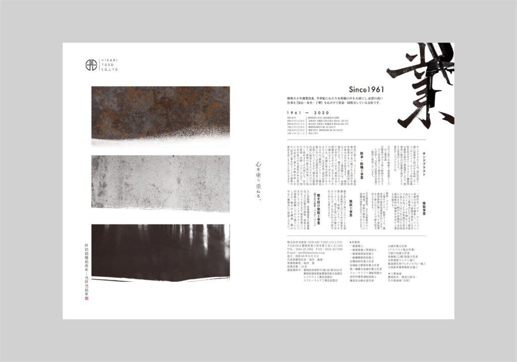 パンフレットのイメージ画像5