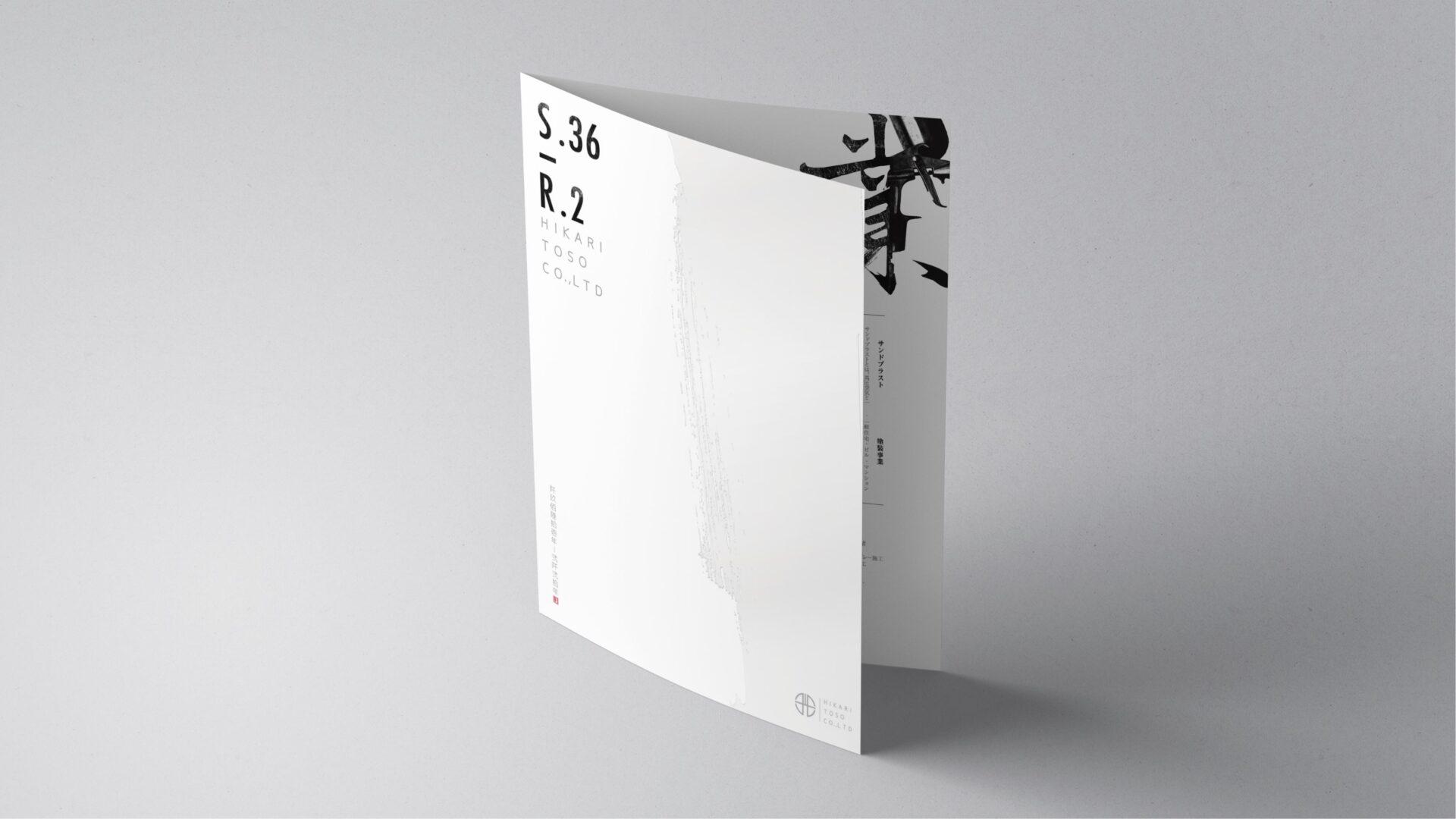 「HIKARITOSO CO .,LTD」のサムネイル画像