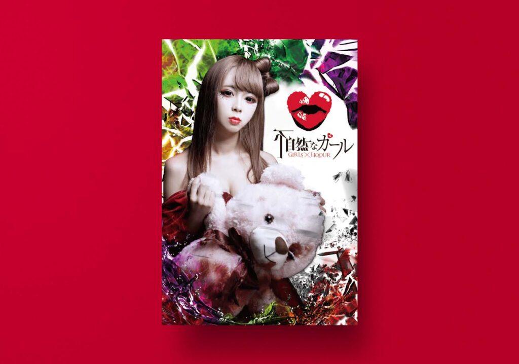 ポスターの画像1