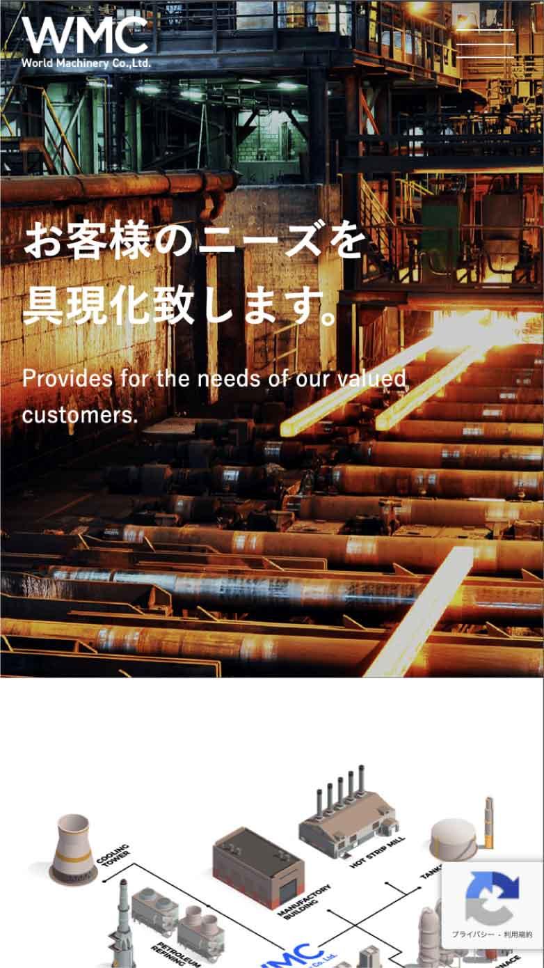 「WORLD MACHINERY Co.,Ltd」のサムネイル画像