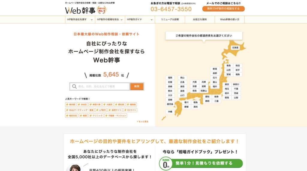 web幹事トップページの画像