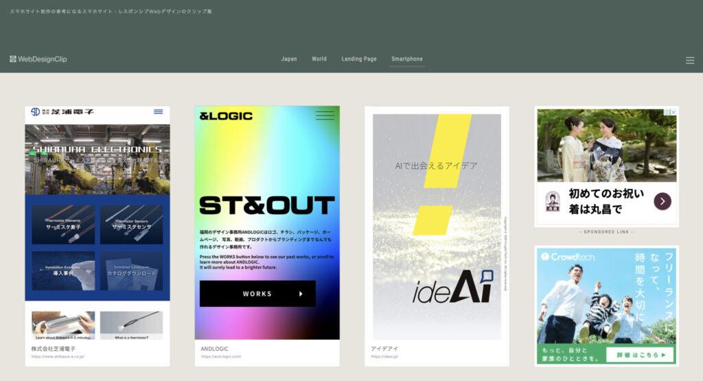 webdesignclipの画像